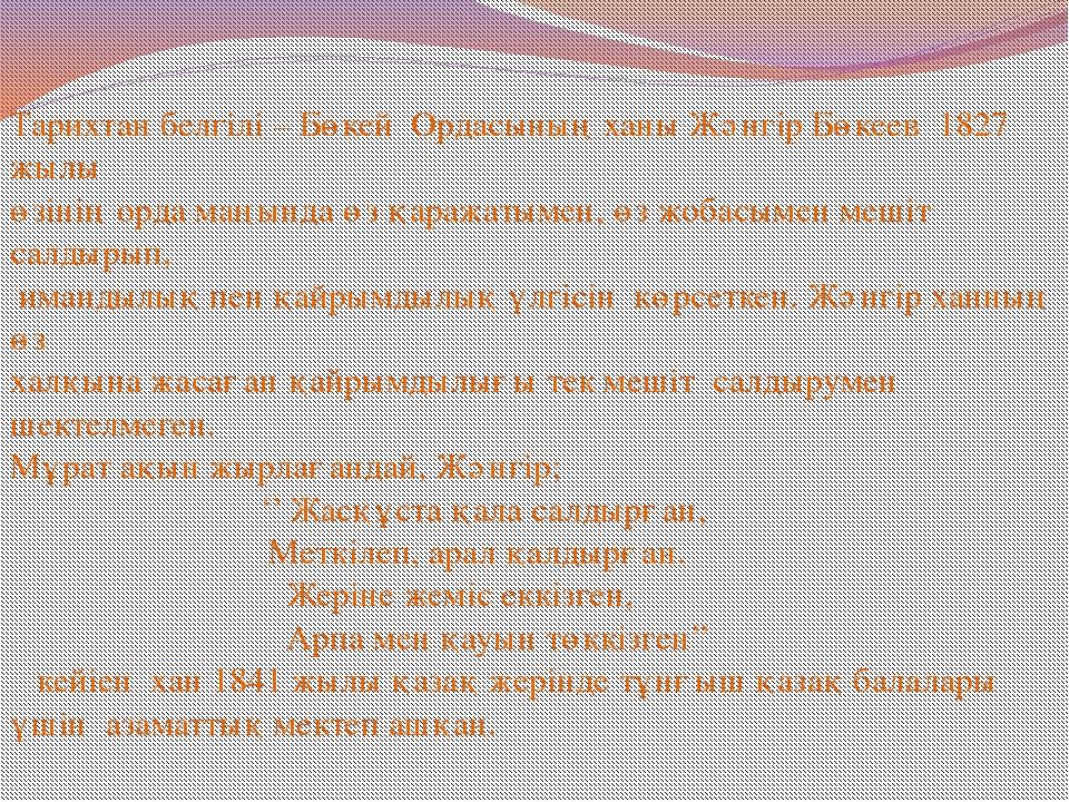 Тарихтан белгілі – Бөкей Ордасының ханы Жәнгір Бөкеев 1827 жылы өзінің орда м...