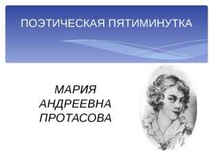 ПОЭТИЧЕСКАЯ ПЯТИМИНУТКА МАРИЯ АНДРЕЕВНА ПРОТАСОВА