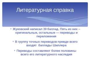 Жуковский написал 39 баллад. Пять из них –оригинальные, остальные — переводы