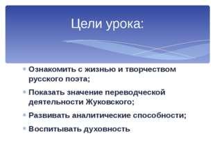 Ознакомить с жизнью и творчеством русского поэта; Показать значение переводче