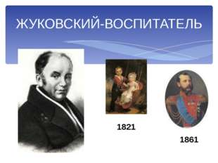 ЖУКОВСКИЙ-ВОСПИТАТЕЛЬ 1821 1861