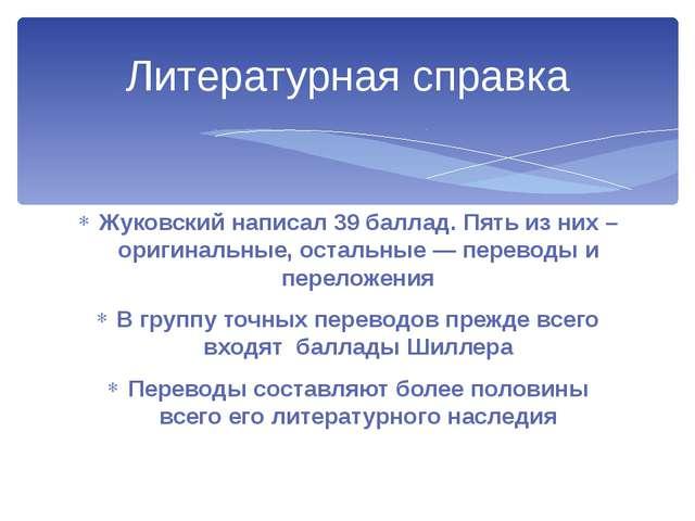 Жуковский написал 39 баллад. Пять из них –оригинальные, остальные — переводы...