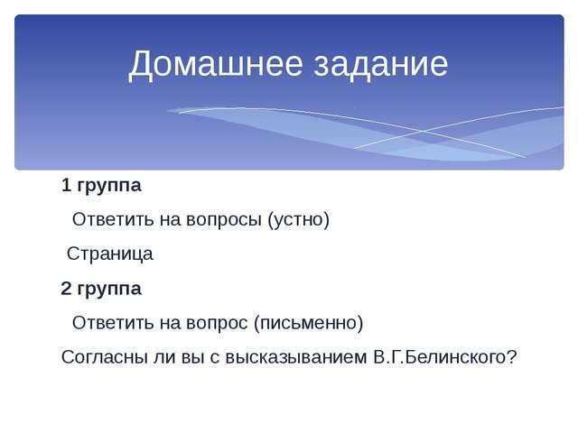 1 группа Ответить на вопросы (устно) Страница 2 группа Ответить на вопрос (пи...