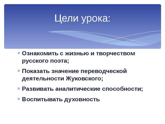 Ознакомить с жизнью и творчеством русского поэта; Показать значение переводче...