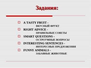 A TASTY FRUIT - ВКУСНЫЙ ФРУКТ RIGHT ADVICE - ПРАВИЛЬНЫЕ СОВЕТЫ SMART QU