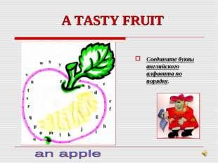 A TASTY FRUIT Соедините буквы английского алфавита по порядку.