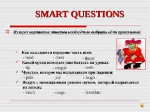 SMART QUESTIONS Из трех вариантов ответов необходимо выбрать один правильный.