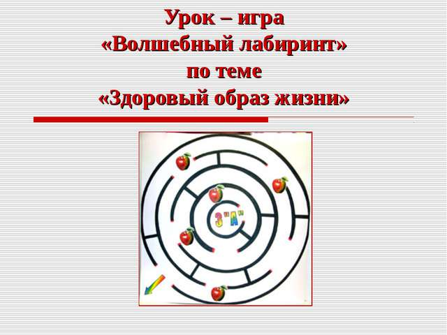 Урок – игра «Волшебный лабиринт» по теме «Здоровый образ жизни»