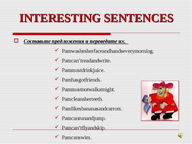 INTERESTING SENTENCES Составьте предложения и переведите их. Pamwashesherface...