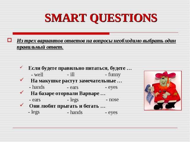 SMART QUESTIONS Из трех вариантов ответов на вопросы необходимо выбрать один...