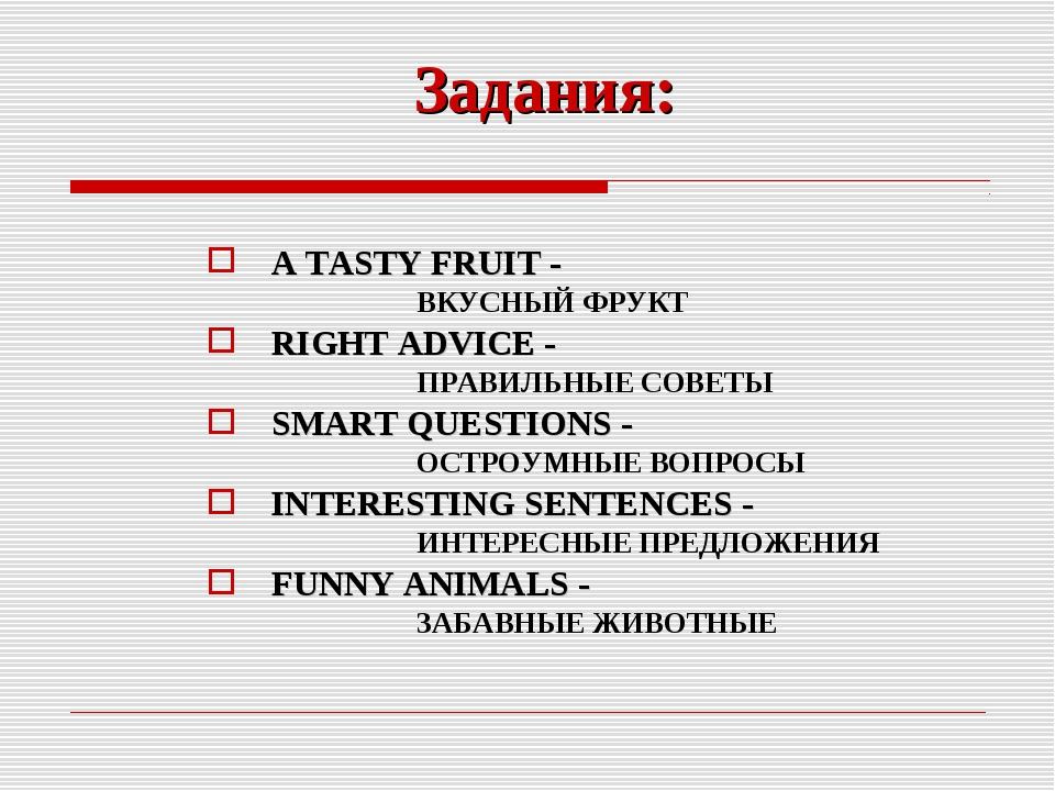 A TASTY FRUIT - ВКУСНЫЙ ФРУКТ RIGHT ADVICE - ПРАВИЛЬНЫЕ СОВЕТЫ SMART QU...