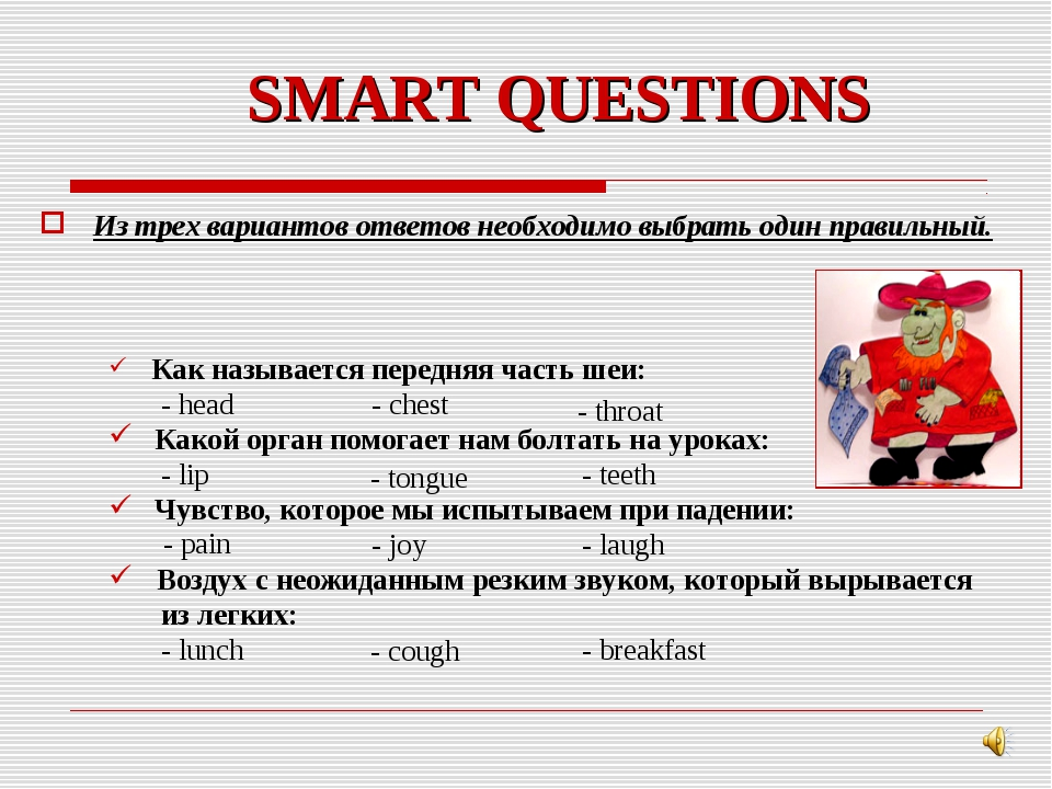 SMART QUESTIONS Из трех вариантов ответов необходимо выбрать один правильный....