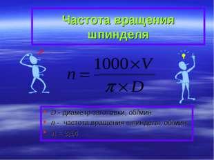 Частота вращения шпинделя D - диаметр заготовки, об/мин n - частота вращения