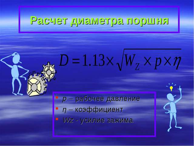 Расчет диаметра поршня p – рабочее давление η – коэффициент Wz - усилие зажима
