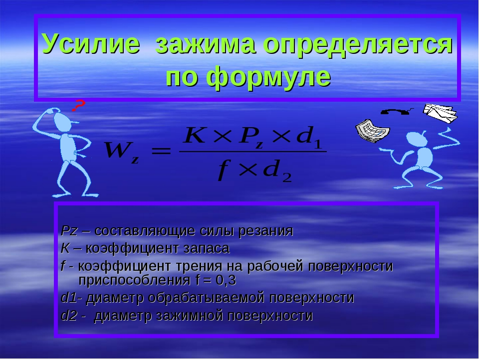 Усилие зажима определяется по формуле Pz – составляющие силы резания К – коэф...