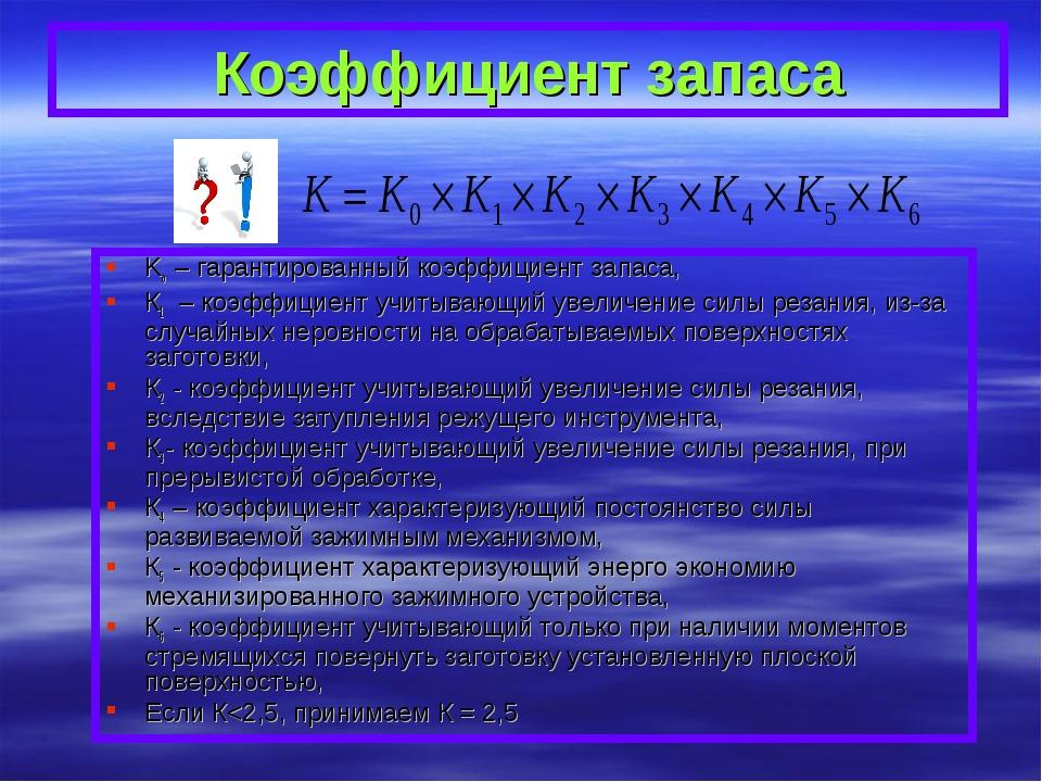 Коэффициент запаса Kо – гарантированный коэффициент запаса, К1 – коэффициент...