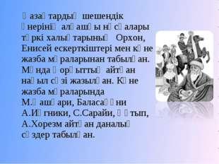 Қазақтардың шешендік өнерінің алғашқы нұсқалары түркі халықтарының Орхон, Ен