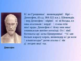 Көне Грецияның шешендерінің бірі — Демосфен, (б.з.д. 384-322 жж.). Шешендік