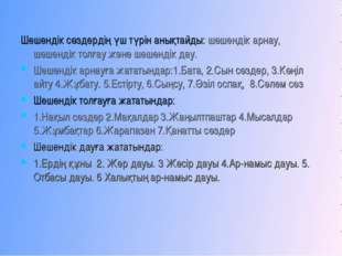 Шешендік сөздердің үш түрін анықтайды: шешендік арнау, шешендік толғау және