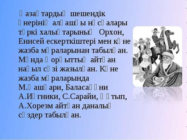 Қазақтардың шешендік өнерінің алғашқы нұсқалары түркі халықтарының Орхон, Ен...