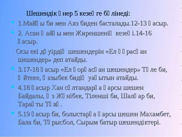 Шешендік өнер 5 кезеңге бөлінеді: 1.Майқы би мен Аяз биден басталады.12-13 ғ...
