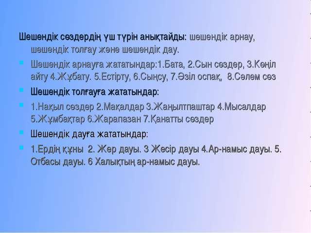 Шешендік сөздердің үш түрін анықтайды: шешендік арнау, шешендік толғау және...