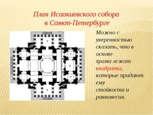 План Исаакиевского собора в Санкт-Петербурге Можно с уверенностью сказать, чт