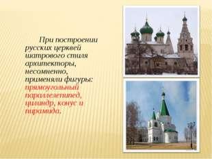 При построении русских церквей шатрового стиля архитекторы, несомненно, прим