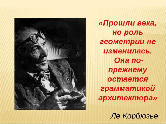 «Прошли века, но роль геометрии не изменилась. Она по-прежнему остается грамм...