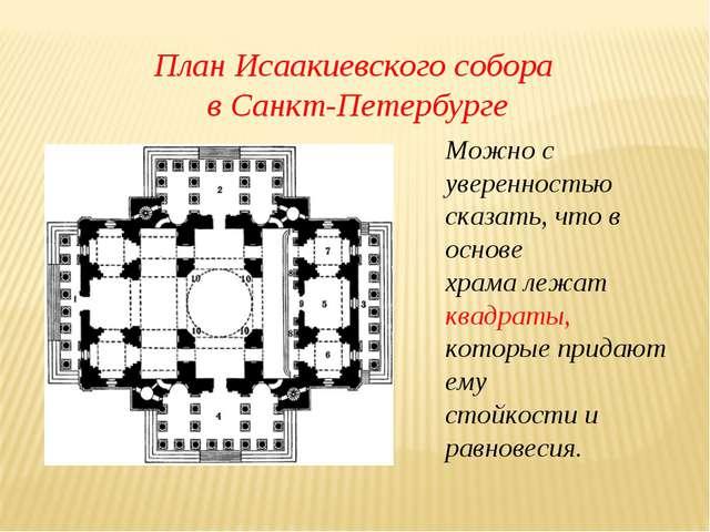 План Исаакиевского собора в Санкт-Петербурге Можно с уверенностью сказать, чт...