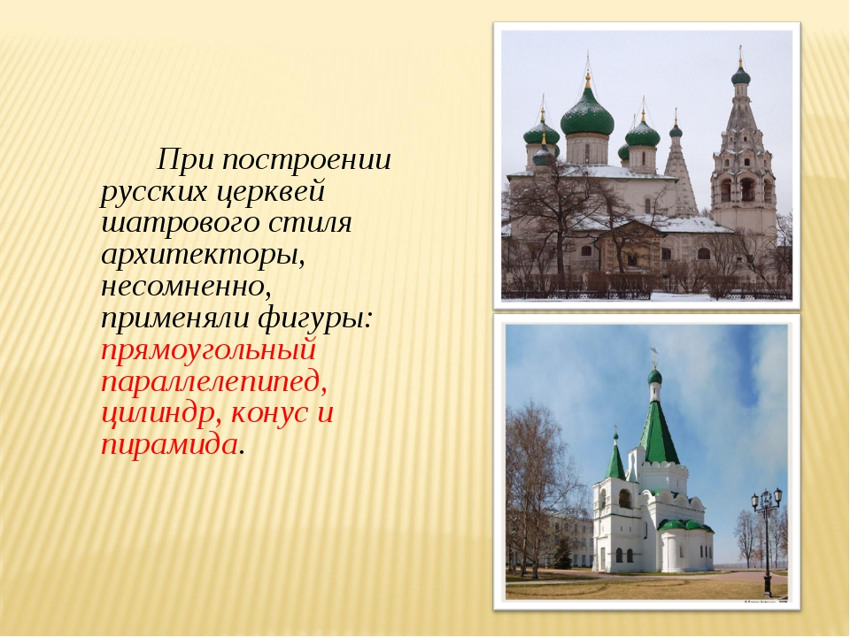 При построении русских церквей шатрового стиля архитекторы, несомненно, прим...