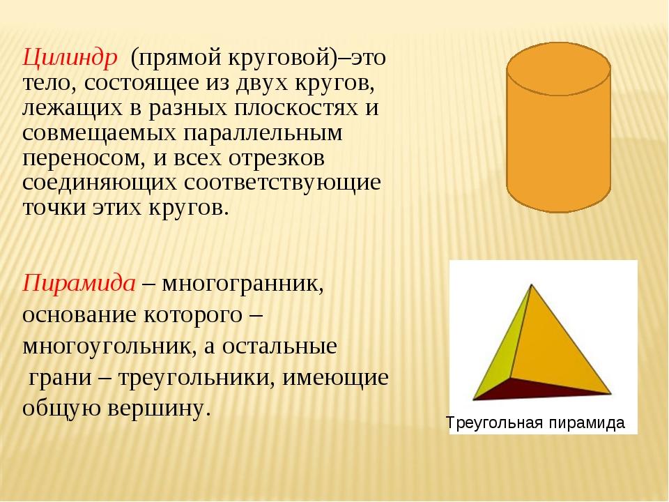 Цилиндр (прямой круговой)–это тело, состоящее из двух кругов, лежащих в разны...