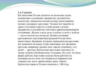 1 и 2 группы Всё население России делилось на несколько групп, называемых сос