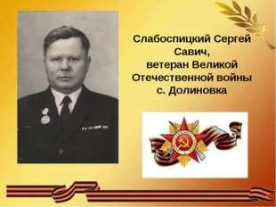 Слабоспицкий Сергей Савич, ветеран Великой Отечественной войны с. Долиновка