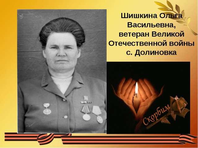 Шишкина Ольга Васильевна, ветеран Великой Отечественной войны с. Долиновка