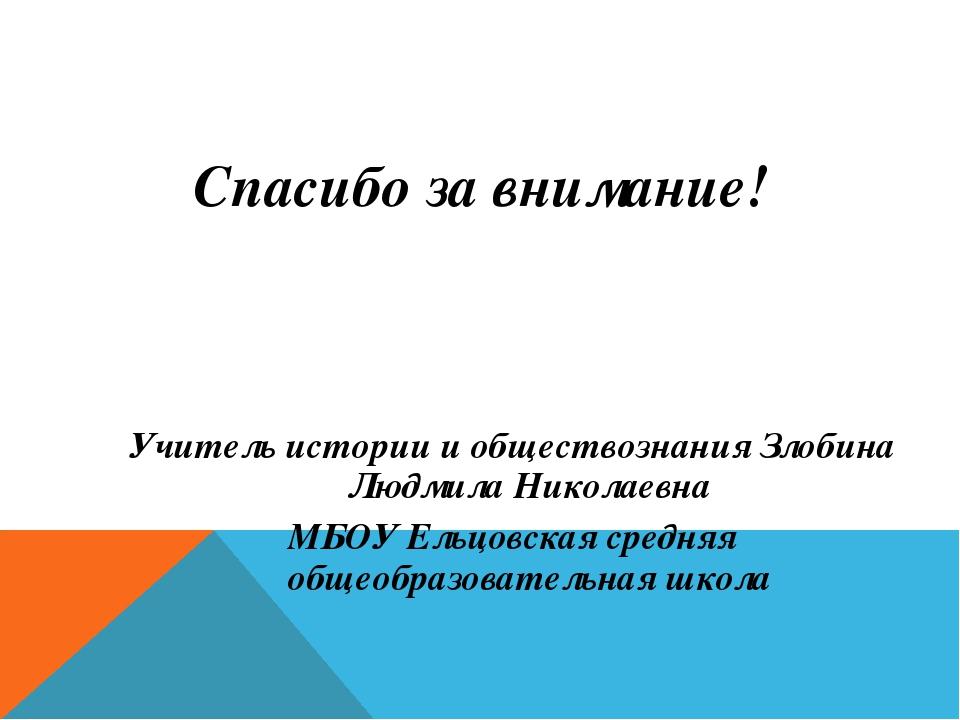 Спасибо за внимание! Учитель истории и обществознания Злобина Людмила Николае...
