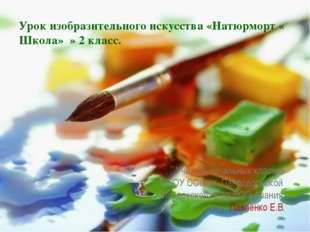 Урок изобразительного искусства «Натюрморт « Школа» » 2 класс. Учитель началь