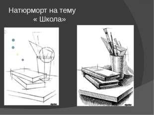 Натюрморт на тему « Школа»
