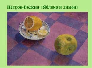 Петров-Водкин «Яблоко и лимон»