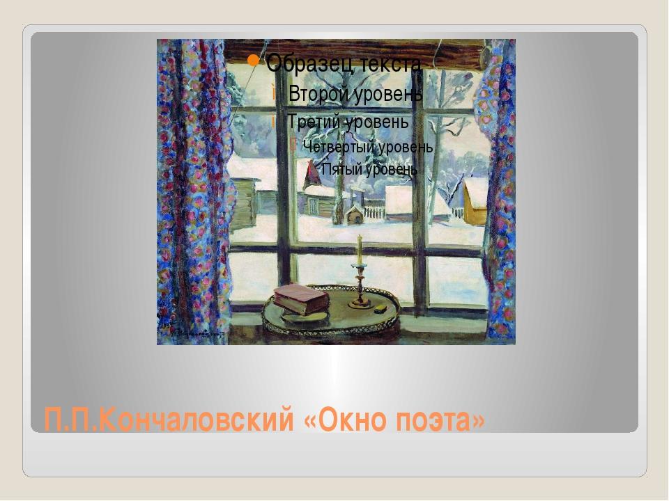 П.П.Кончаловский «Окно поэта»