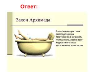 Ответ: Закон Архимеда.