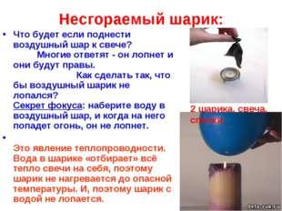 Несгораемый шарик: Что будет если поднести воздушный шар к свече? Многие отве