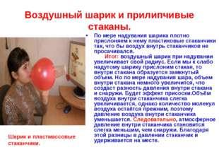 Воздушный шарик и прилипчивые стаканы. По мере надувания шарика плотно присло
