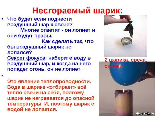 Несгораемый шарик: Что будет если поднести воздушный шар к свече? Многие отве...