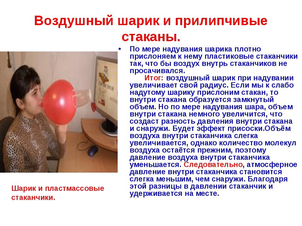Воздушный шарик и прилипчивые стаканы. По мере надувания шарика плотно присло...