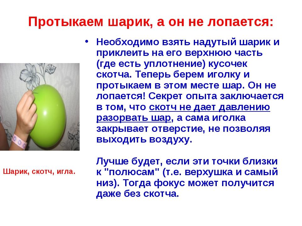 Протыкаем шарик, а он не лопается: Необходимо взять надутый шарик и приклеить...
