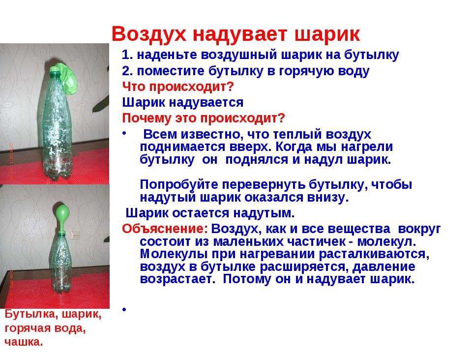 Как в домашних условиях надуть шары газом - Mobile-health.ru