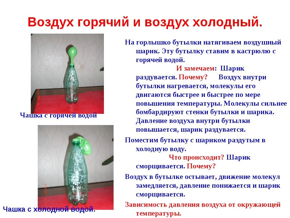 Воздух горячий и воздух холодный. На горлышко бутылки натягиваем воздушный ша...