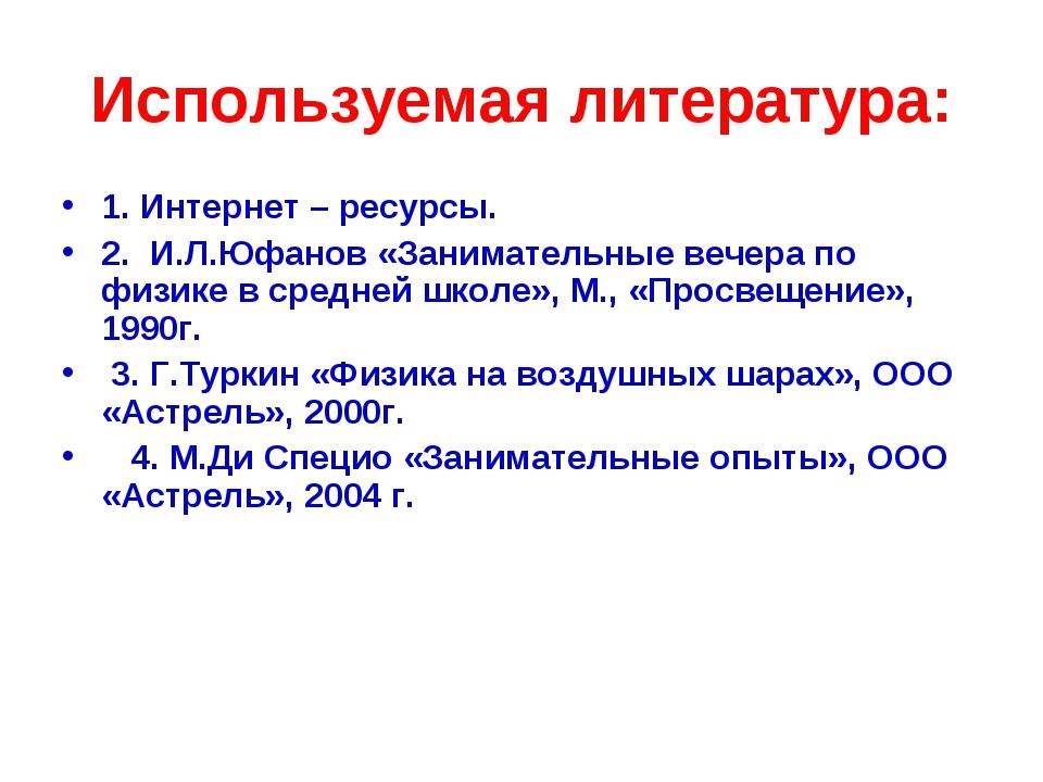Используемая литература: 1. Интернет – ресурсы. 2. И.Л.Юфанов «Занимательные...