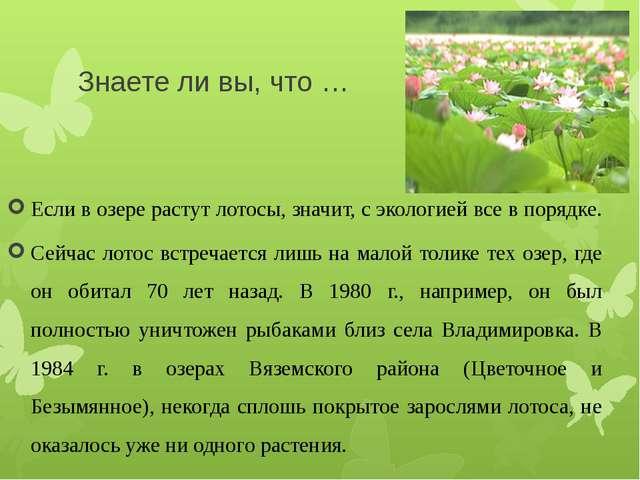 Знаете ли вы, что … Если в озере растут лотосы, значит, с экологией все в пор...